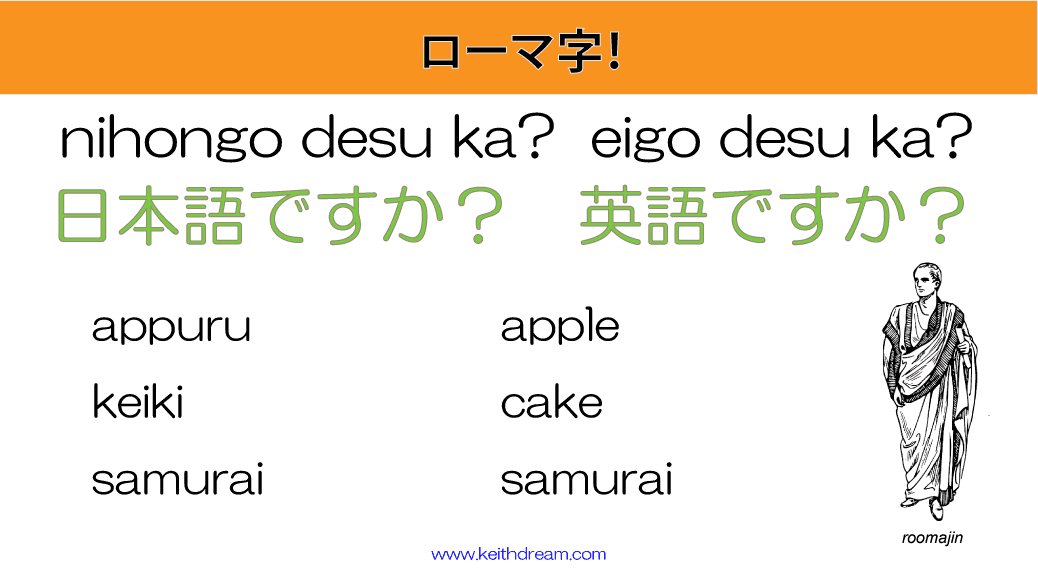 Romaji, what is it – really?!
