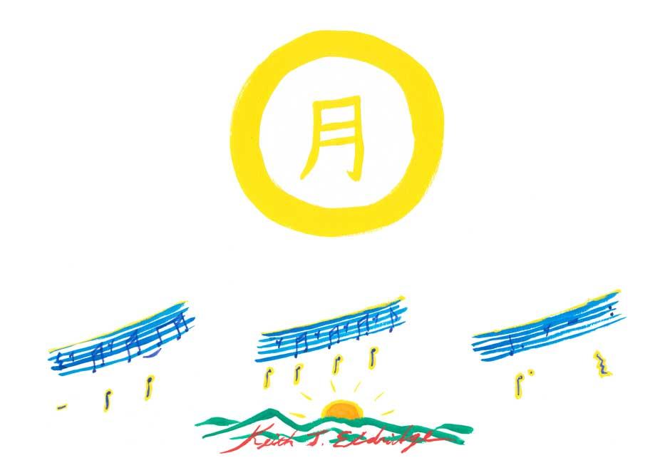 KE107 Tsuki